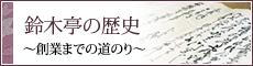 鈴木亭の歴史