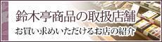 鈴木亭商品の取扱店舗