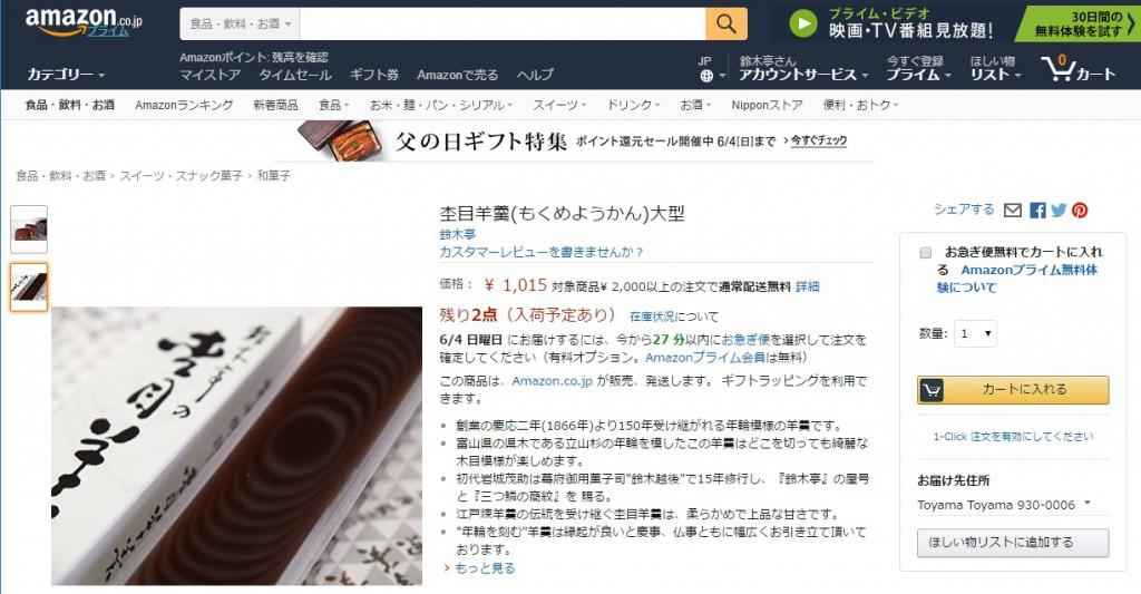 2017.6 Amazon