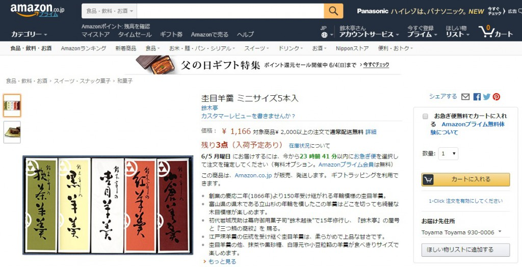 2017.6 Amazon2